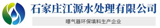石家庄江源水处理有限公司